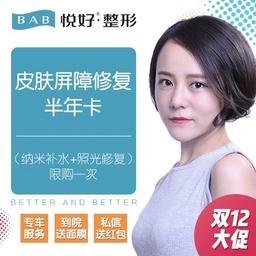 - 【皮肤修复】【限购1次】皮肤屏障修复半年卡(纳米补水+照光修复)
