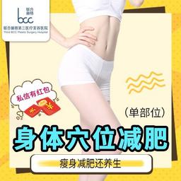 - 【中医减肥】美容中医  埋线减肥   瘦身减肥养生