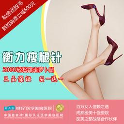 - 【瘦腿针200U】【足量】保证正品 支持验货,送润百颜玻尿酸一支