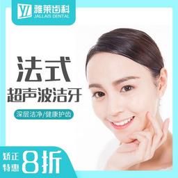 - 杭州雅莱【品质+服务】法式超声波洁牙 洁牙更舒适,更干净
