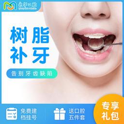 - 补牙/蛀牙/牙齿缺损、美国进口3M树脂补牙,坚固耐磨不易脱落