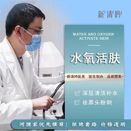 - 【水氧活肤】深层清洁补水 祛黑头粉刺