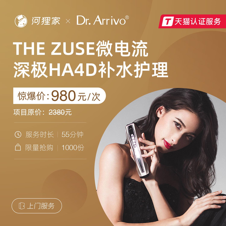 - The Zuse微电流深极HA4D补水护理